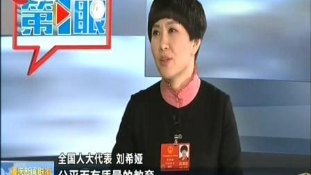 """代表接受""""第1眼""""专访 重庆新闻联播 20180313"""