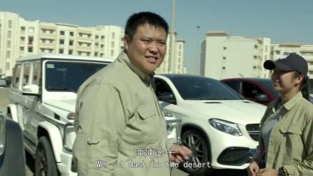 《侣行第三季》第二十五期精彩看点:二人迪拜腐败到不行 竟开豪车冲沙