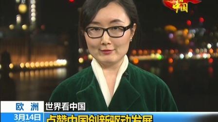 新益求新 世界看中国 欧洲多国关注中国