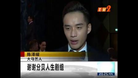 《首届中国东盟电影节》最佳男演员-陈泽耀《分贝人生》