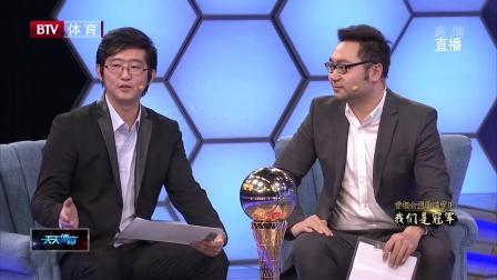首钢女篮特别节目:《我们是冠军 》