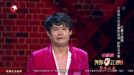 小沈龙口技表演惊艳全场 笑傲江湖 151227