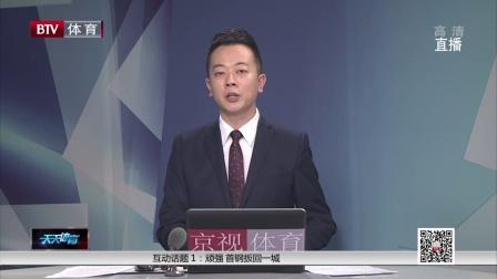 """无解传控 国安攻陷""""足球城"""""""