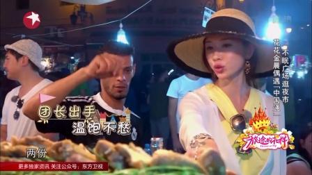 """沈腾沉迷烤串无法自拔 花花金晨偶遇上海""""老乡"""" 旅途的花样 170624"""