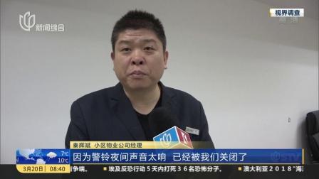 宝马车地库自行起火  消防喷淋启动将火扑灭 上海早晨 180320