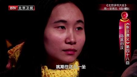 《东汉演义》马武归汉(四十八)