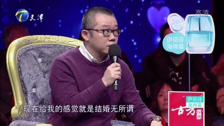 涂磊:结了婚嫁给人家是一辈子的事 不能随便说说 爱情保卫战 180320 高清