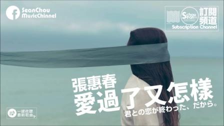 张惠春《爱过了 又怎样》