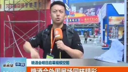 新闻现场20180321糖酒会明日启幕规模空前 糖酒会第29次在成都举办 高清