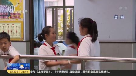 """上海""""新中考"""":中考改革时间表出炉  分两步走 新闻夜线 180322"""