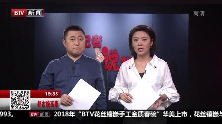 都市晚高峰 2018 北京:时速60公里摩托车撞上风筝线 挡风玻璃4秒钟被割烂