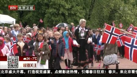 挪威拟禁止在教育机构穿戴覆盖脸部的服饰 特别关注 20180325 高清版