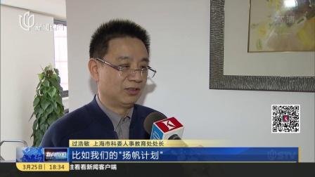 """上海:聚天下英才而用之  """"人才30条""""成效显现 新闻报道 180325"""