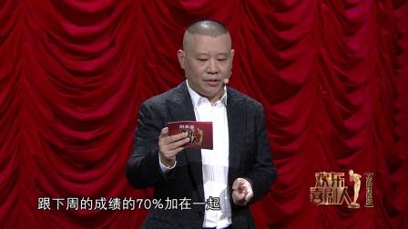 顶配版:张云雷深情献唱<征服>