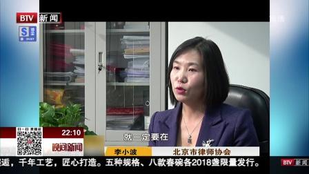 """晚间新闻报道20180328""""呱呱洗车""""被曝 用户遭遇退款难 高清"""
