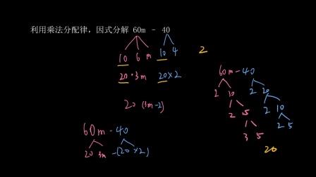 五年级数学 14 |简易方程:含字母项的乘法分配律