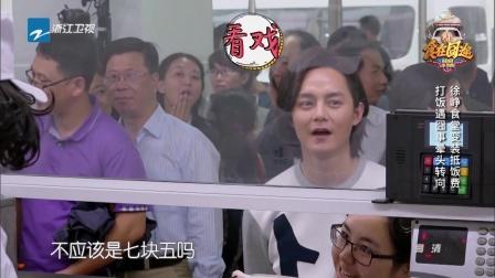 上戏寻味 尹正请同学吃包子 食在囧途 161217