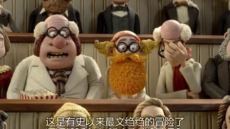 神奇海盗团 粤语版 海盗集体变装秀成科学狂人