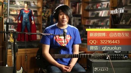 左轮电吉他教学NO.52《黑豹乐队眼光里前奏》