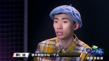 会员版第2期:黄子韬加赛复活太纠结 易烊千玺玩结盟