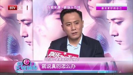 每日文娱播报 2018 3月 刘烨:内心永远住着一个大男孩