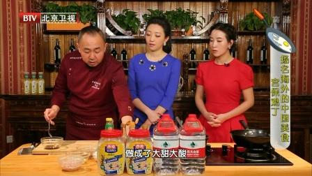 暖暖的味道 2018 扬名海外的中国美食 宫保鸡丁