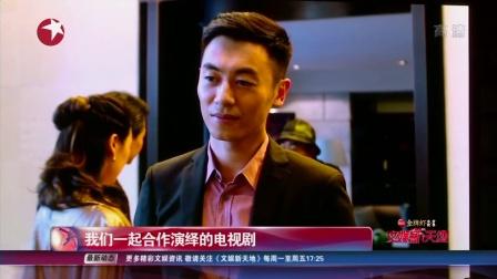 """文娱新天地 东方卫视 2018 朱亚文:品质就是演员的""""生命力"""""""