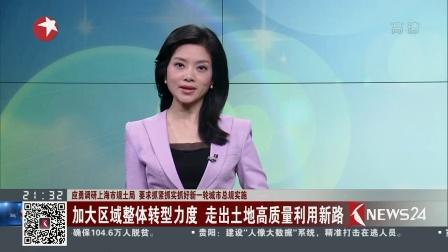 """网约车市场""""战火""""重燃 直播上海2017 20180403 高清版"""