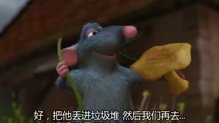 美食总动员 天才老鼠烤蘑菇 惨遭雷劈房顶掉落
