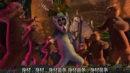 《马达加斯加 粤语版》  丛林偶遇狂欢动物 狮子嘶吼解危机