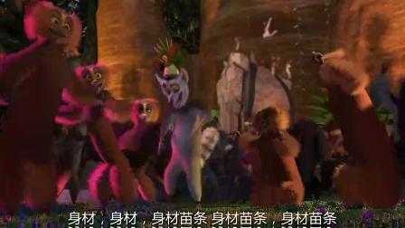 《马达加斯加 普通话版》  丛林偶遇狂欢动物 狮子嘶吼解危机