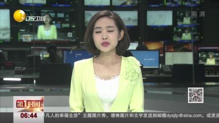 """第一时间 辽宁卫视 2018 安全这根弦! 小长假户外游""""驴友""""别任性"""