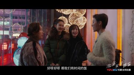 """北京女子图鉴03 """"金句女王""""王佳佳讲解工体,带陈可酒吧蹦迪扩人脉"""