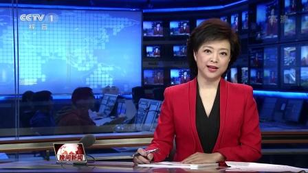 第十届中英政党对话在北京开幕 晚间新闻 20180410 高清版
