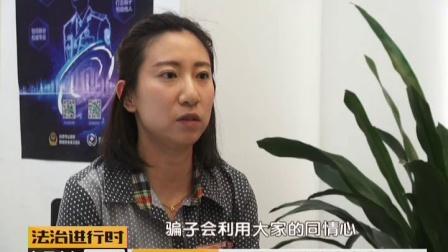 """法治进行时 2018 点赞抽奖有""""猫腻"""" 专家支招防"""