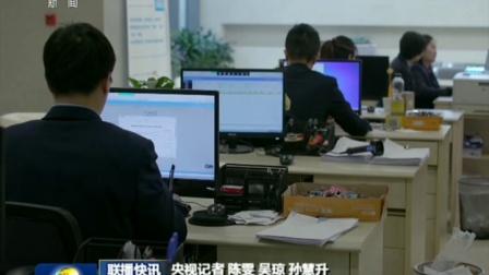 """上海全面推进政务""""一网通办"""" 新闻联播 180412"""