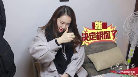 导演编剧主演齐上阵 戚薇麻将桌上化身雀后