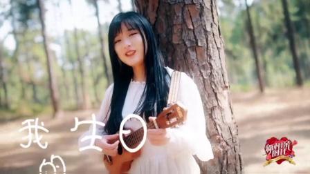 谭阳洋自弹自唱 让人心动的初恋感觉