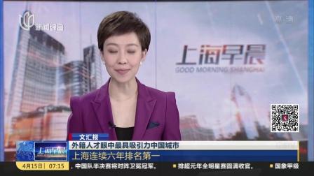 文汇报:外籍人才眼中最具吸引力中国城市——上海连续六年排名第一 上海早晨 180415