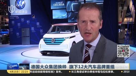 德国大众集团换帅  旗下12大汽车品牌重组 新闻夜线 180415
