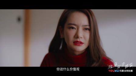 《北京女子图鉴》张晓谦细心暖男 堪称戚薇神助攻