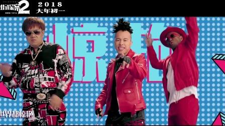 《唐人街探案2》主题曲《Happy扭腰》MV,纽约时代广场千人齐跳扭腰舞