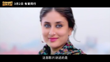 """电影《小萝莉的猴神大叔》元宵上映 印度""""国宝""""阿米尔·汗哭到崩溃"""
