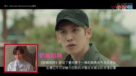 【全星网】朴海镇电影《奶酪陷阱》独家专访