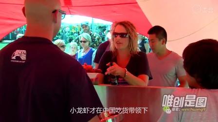 美国吃小龙虾竟只懂开水煮, 直到他们吃到了中国小龙虾!