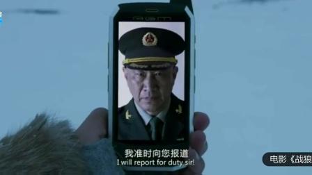 电影《战狼3》预告片