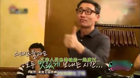 中国美食在韩国受追捧, 舌尖上的中国震惊韩国明星!