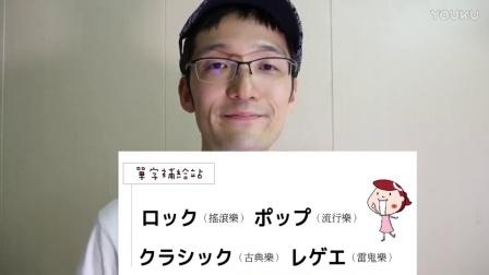 日文單字3【音楽】有例句iku老師的詳細說明喔!
