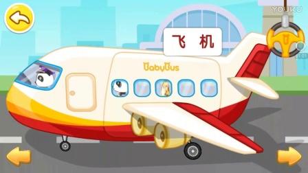 宝宝巴士之神奇简笔画 22 冰淇淋 认识飞机