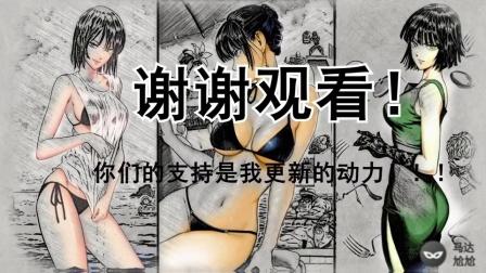 [一拳超人]动效漫画——第4集埼玉对战地狱吹雪(自制吹雪福利